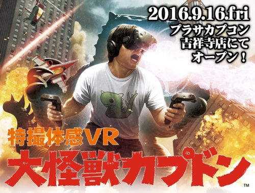 Capcom Kaiju VR Game Godzilla