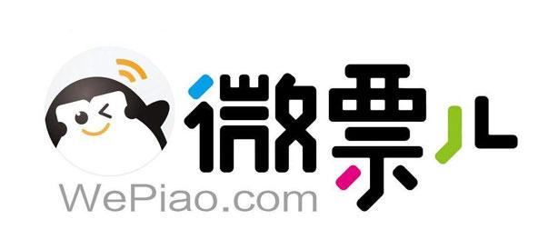 weipiao weying mobile ticketing platform china