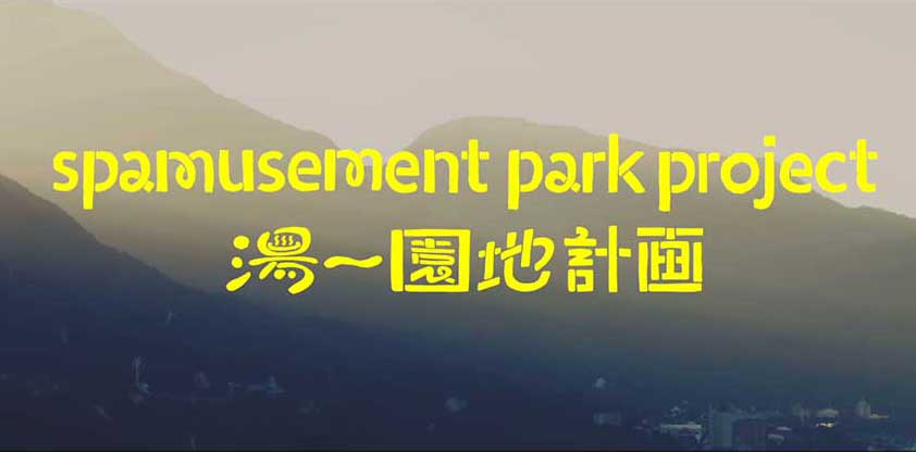 spa-musement park Yu-enchi