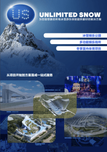 Unlimited Snow Chinese Brochure