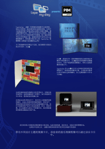 TapeMyDay PIM Flyer- Chinese