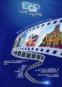 TapeMyDay Brochure Chinese