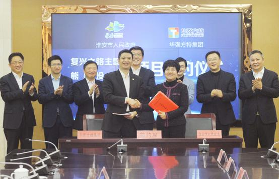 Fantawild executives and Huaian government representatives signing theme park deal