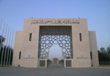 the Museum of History of Science and Technology in Islam at Imam Muhammad bin Saud Islamic University in Riyadh.