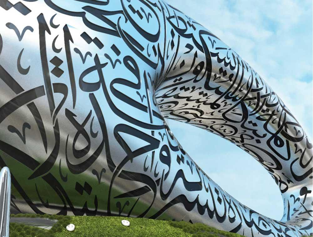 Dubai Museum of the Future accelerator