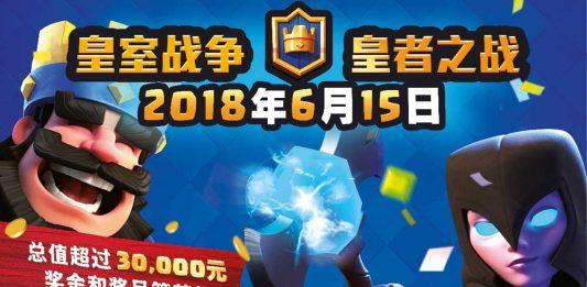 Belt and Road esports festival from Kaisun at OCT Splendid China