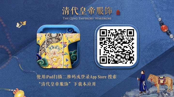 The Palace Museum Forbidden City Beijing Qing Emperors wardrobe app