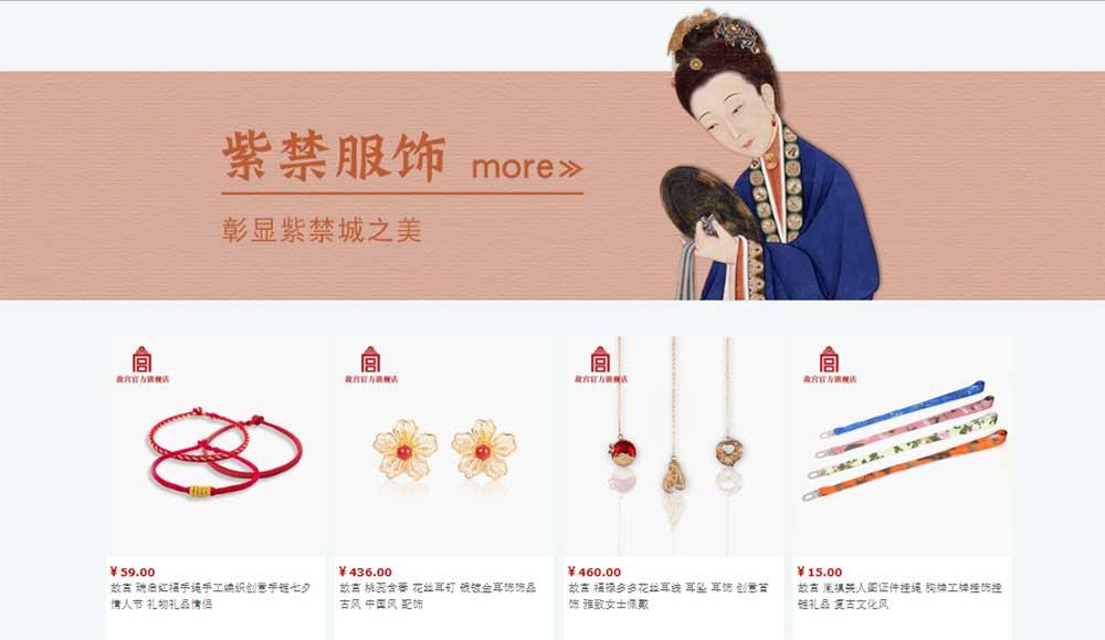 Beijing Forbidden City Palace Museum tmall shop