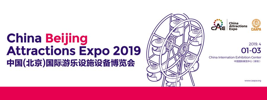 China Beijing Attractions Expo 2019 Logo