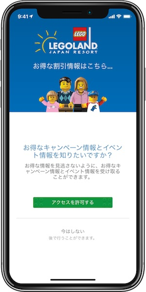 Attractions.io_Legoland_app_japanese-onboarding