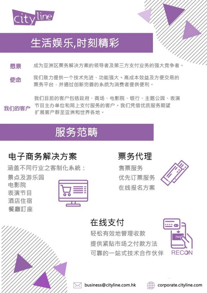 Cityline HK Mission and Vision Statements in Chinese
