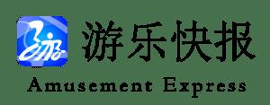 Amusement Express