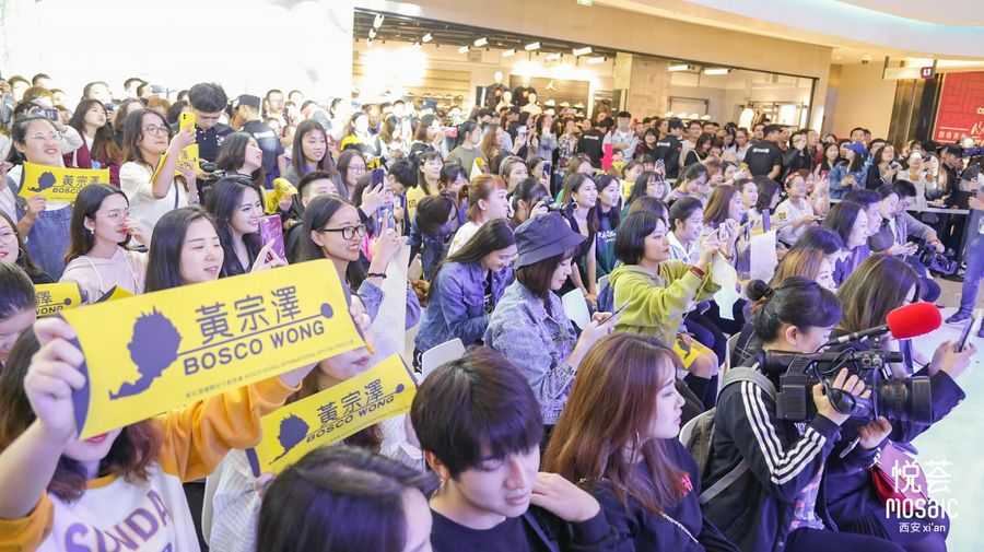 Fans awaiting Bosco Wong at Mosaic Xi An, Pradera Retail Asia