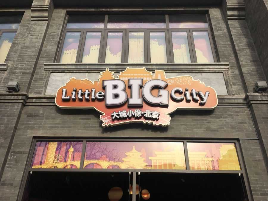 Little Big City Beijing entrance