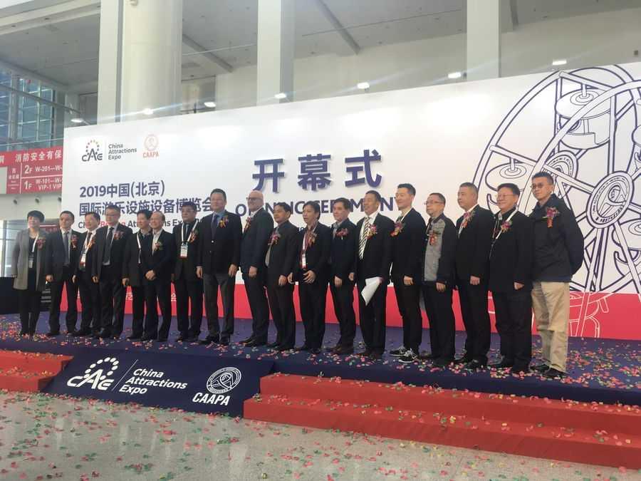 CAE Beijing 2019 Opening Ceremony