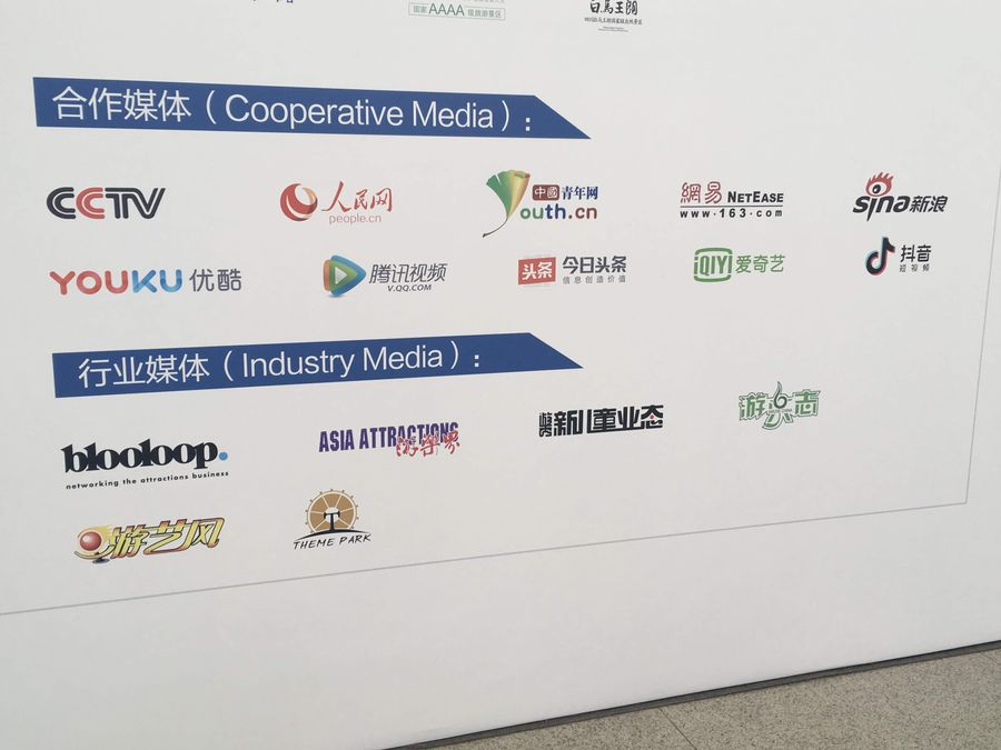 CAE Beijing 2019 Blooloop industry media