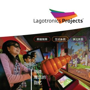 Chinese Brochure Lagotronics Projects