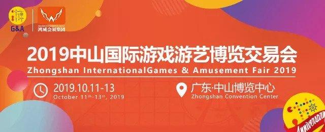 Zhongshan International Games and Amusement Fair 2019 G&A