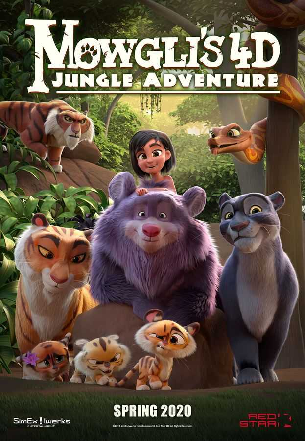 Mowgli's 4D Jungle Adventure teaser poster